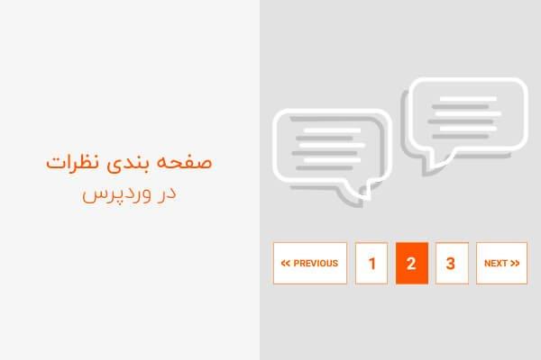Paginate-Comments صفحه بندی نظرات در وردپرس