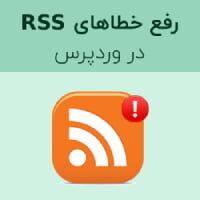 آموزش رفع خطاهای RSS در وردپرس