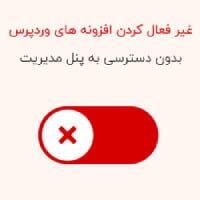 غیر فعال کردن افزونه های وردپرس بدون دسترسی به پنل مدیریت