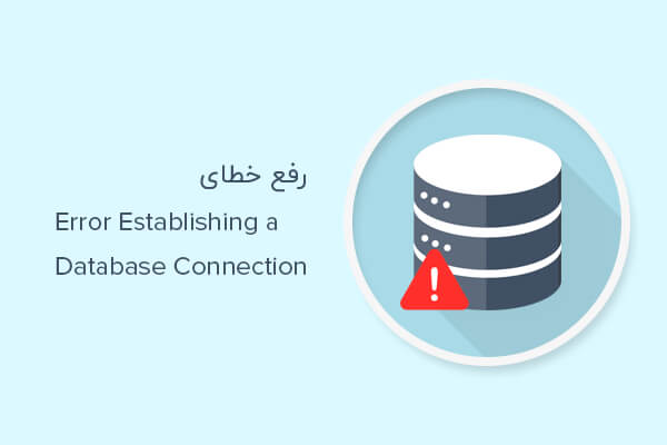 fixdatabaseconnectionerror رفع خطای Error Establishing a Database Connection در وردپرس