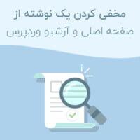 مخفی کردن یک نوشته از صفحه اصلی سایت در وردپرس