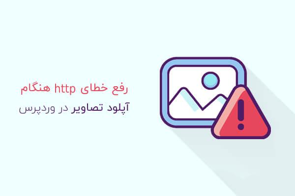 رفع خطای http هنگام آپلود تصاویر در وردپرس