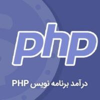 آموزش PHP و Laravel