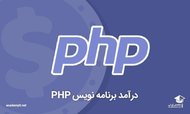 image148-min آموزش PHP و Laravel