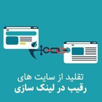 بررسی تبعیت از سایر سایتها در لینک سازی