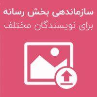 سازماندهی بخش رسانه برای نویسندگان مختلف در وردپرس