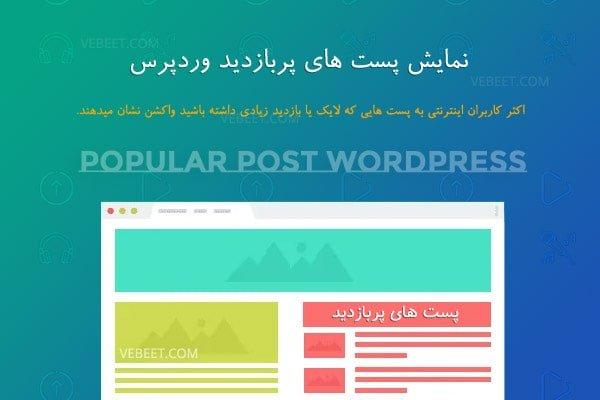 popular-post-wordpress-min کد وردپرس نمایش پست های پربازدید بر اساس محدوده زمانی