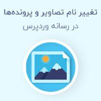 تغییر نام تصاویر و پرونده ها در رسانه وردپرس