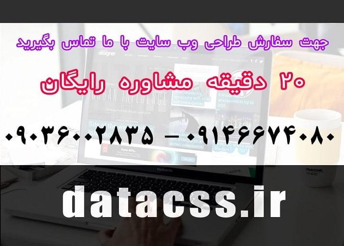 tabrizsite-min با مجموعه طراحان وب تبریز بیشتر آشنا شوید