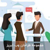 با مجموعه طراحان وب تبریز بیشتر آشنا شوید