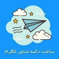 آموزش ساخت دکمه شناور تلگرام