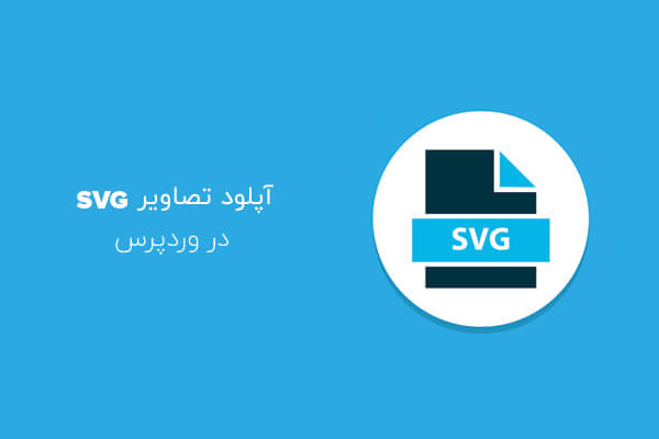 آپلود تصاویر SVG در وردپرس