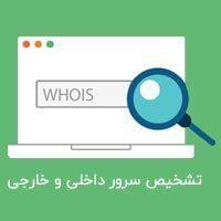 نحوه تشخیص سرور داخلی یا خارجی سایت