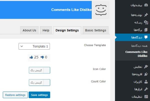 لایک و دیس لایک نظرات در وردپرس
