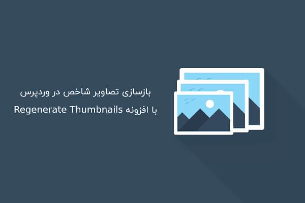 Regenerate-Thumbnails بازسازی تصاویر شاخص در وردپرس با افزونه Regenerate Thumbnails