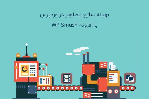 WP-Smush بهینه سازی تصاویر در وردپرس با افزونه WP Smush