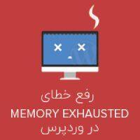 رفع خطای Allowed Memory Size Exhausted در وردپرس