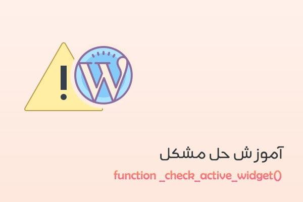 آموزش حل مشکل function _check_active_widget()
