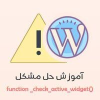 آموزش حل مشکل function _check_active_widget()