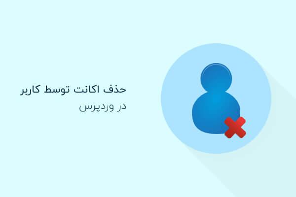اضافه کردن قابلیت حذف اکانت توسط کاربر در وردپرس