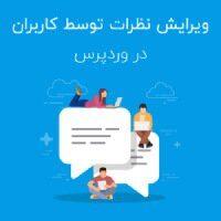 حذف و ویرایش نظرات توسط کاربران در وردپرس
