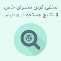 مخفی کردن محتوای خاص از نتایج جستجو در وردپرس