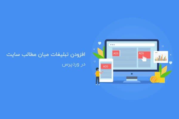 افزودن تبلیغات میان مطالب سایت در وردپرس