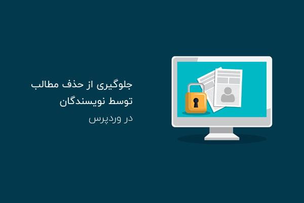 جلوگیری از حذف مطالب توسط نویسندگان در وردپرس