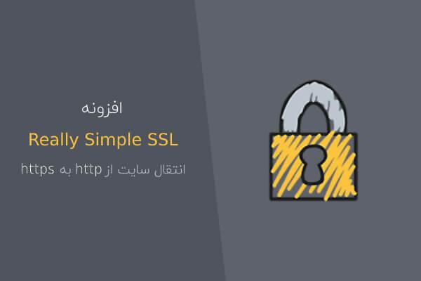 افزونه Really Simple SSL - انتقال سایت از http به https