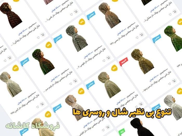 shal1-min چرا باید شال و روسری را آنلاین بخریم؟