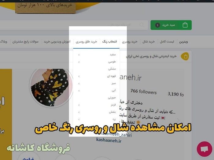 shal2-min چرا باید شال و روسری را آنلاین بخریم؟
