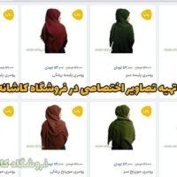 چرا باید شال و روسری را آنلاین بخریم؟