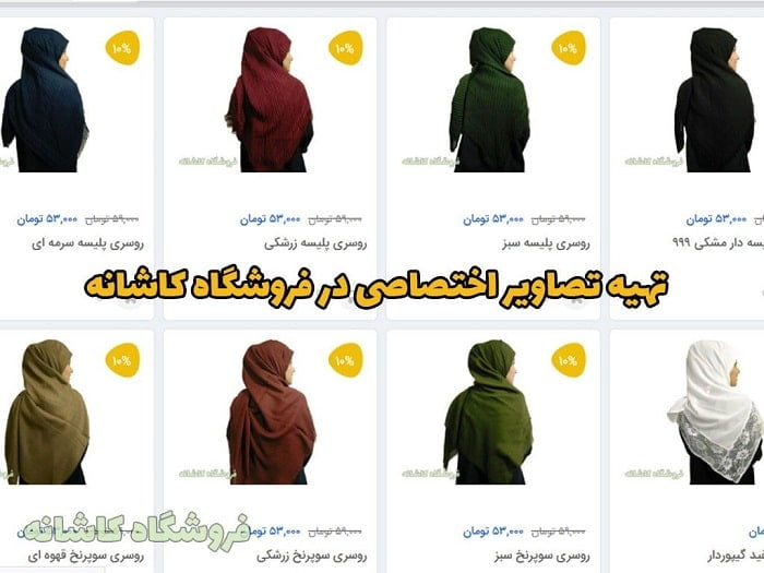 shal3-min چرا باید شال و روسری را آنلاین بخریم؟