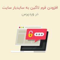 قرار دادن فرم ورود کاربران در سایدبار سایت وردپرسی