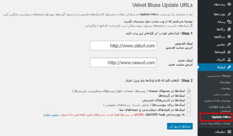 آپدیت لینک ها پس از تغییر دامنه سایت در وردپرس
