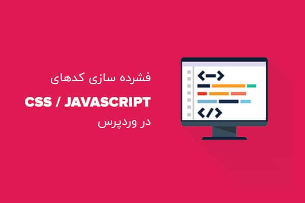فشرده سازی کدهای CSS و جاوا اسکریپت در وردپرس