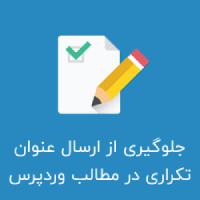 جلوگیری از ارسال عنوان تکراری در مطالب وردپرس