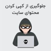 جلوگیری از کپی کردن محتوای سایت