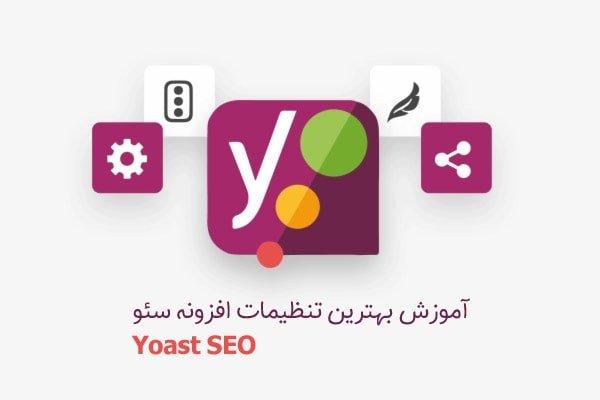 آموزش بهترین تنظیمات افزونه سئو Yoast SEO