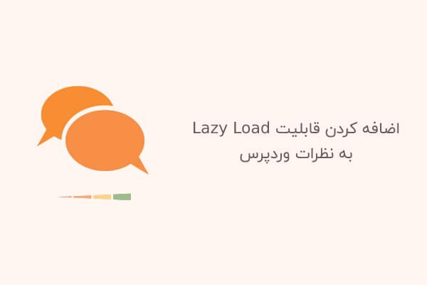 اضافه کردن قابلیت Lazy Load به نظرات وردپرس