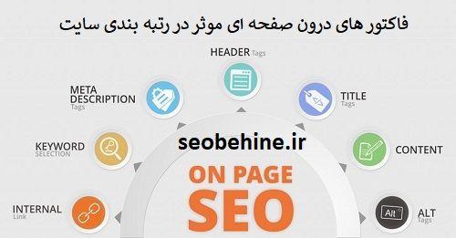 سئو داخلی سایت شامل چه اقداماتی است؟