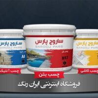 فروشگاه اینترنتی ایران رنگ   بزرگترین استارتاپ فروشگاه آنلاین کشور