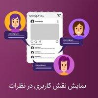 نمایش نقش کاربری در نظرات وردپرس