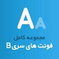 دانلود مجموعه کامل فونت های فارسی سری B