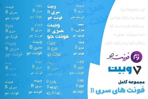 فونت های فارسی سری B