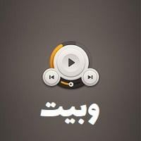 پخش آهنگ به صورت آنلاین و کار با آن در سایت وردپرسی