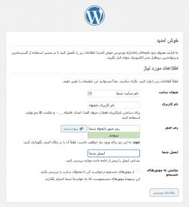ساخت سایت وردپرسی