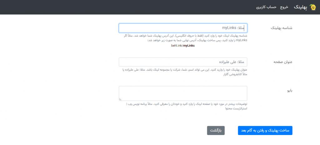 کامل کردن اطلاعات مربوط به پروفایل کاربری در بهلینک