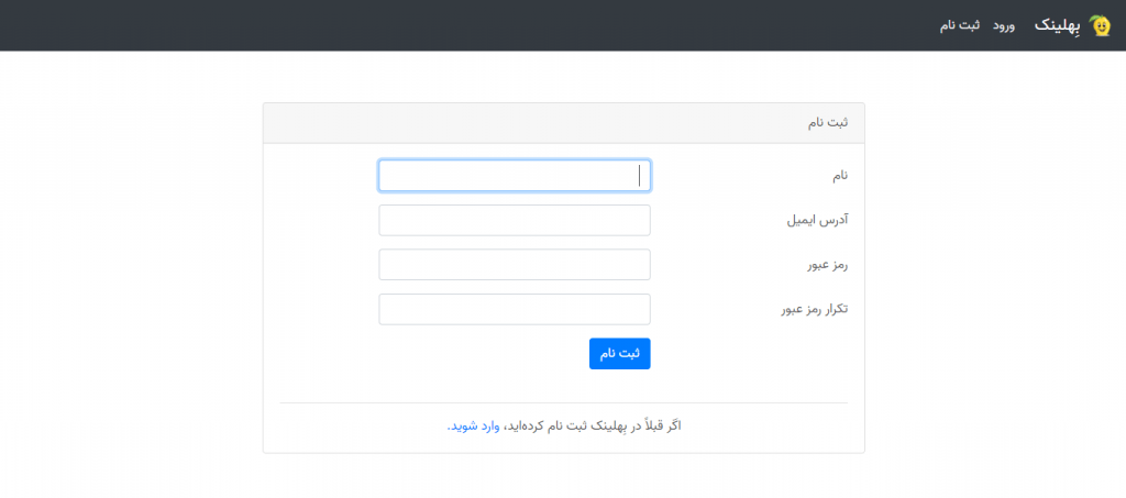ثبت نام در سایت بهلینک (ابزاری برای توسعه پروفایل شخصی)