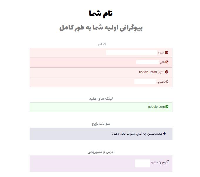 پروفایل نهایی که هر کاربر مشاهده خواهد کرد